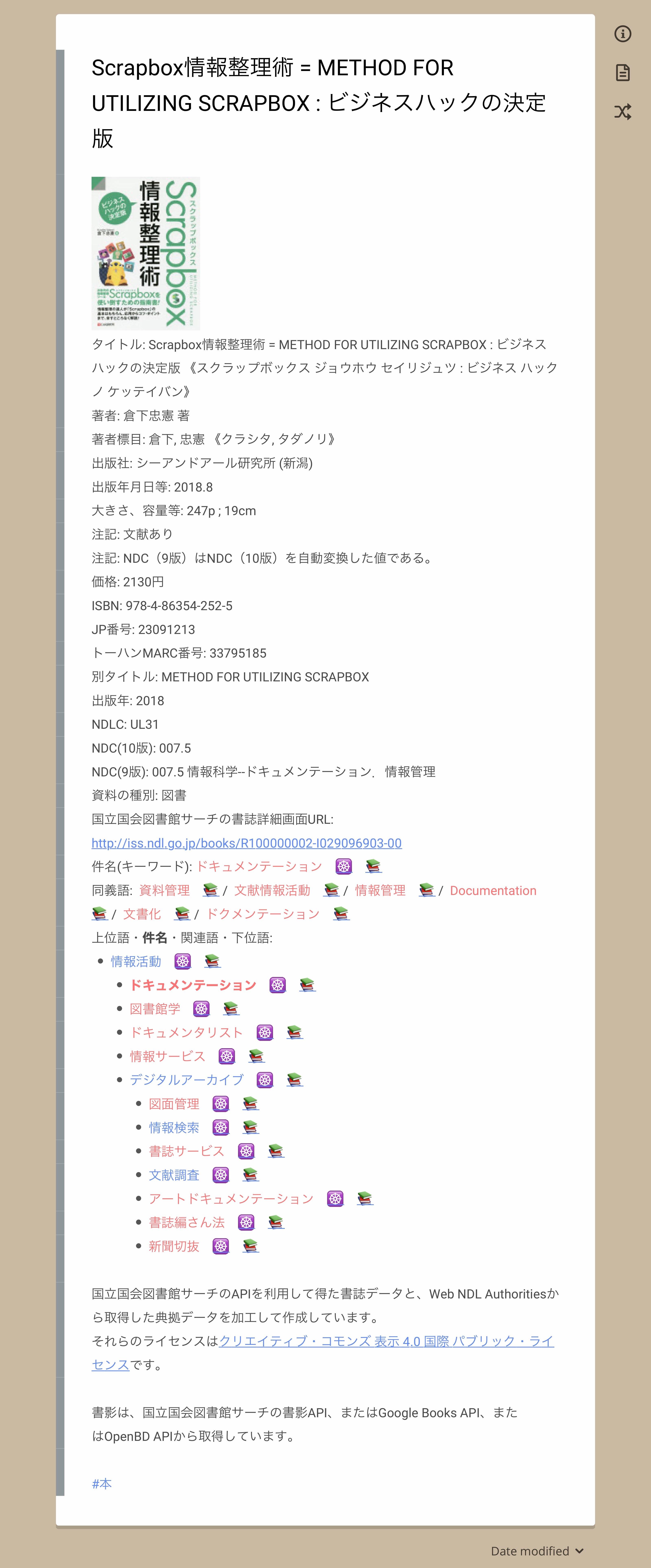 f:id:sorashima:20200108201407j:image:w1327