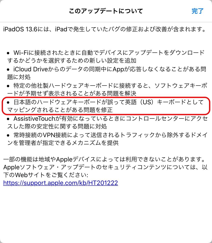 f:id:sorashima:20200721024935j:plain:w448