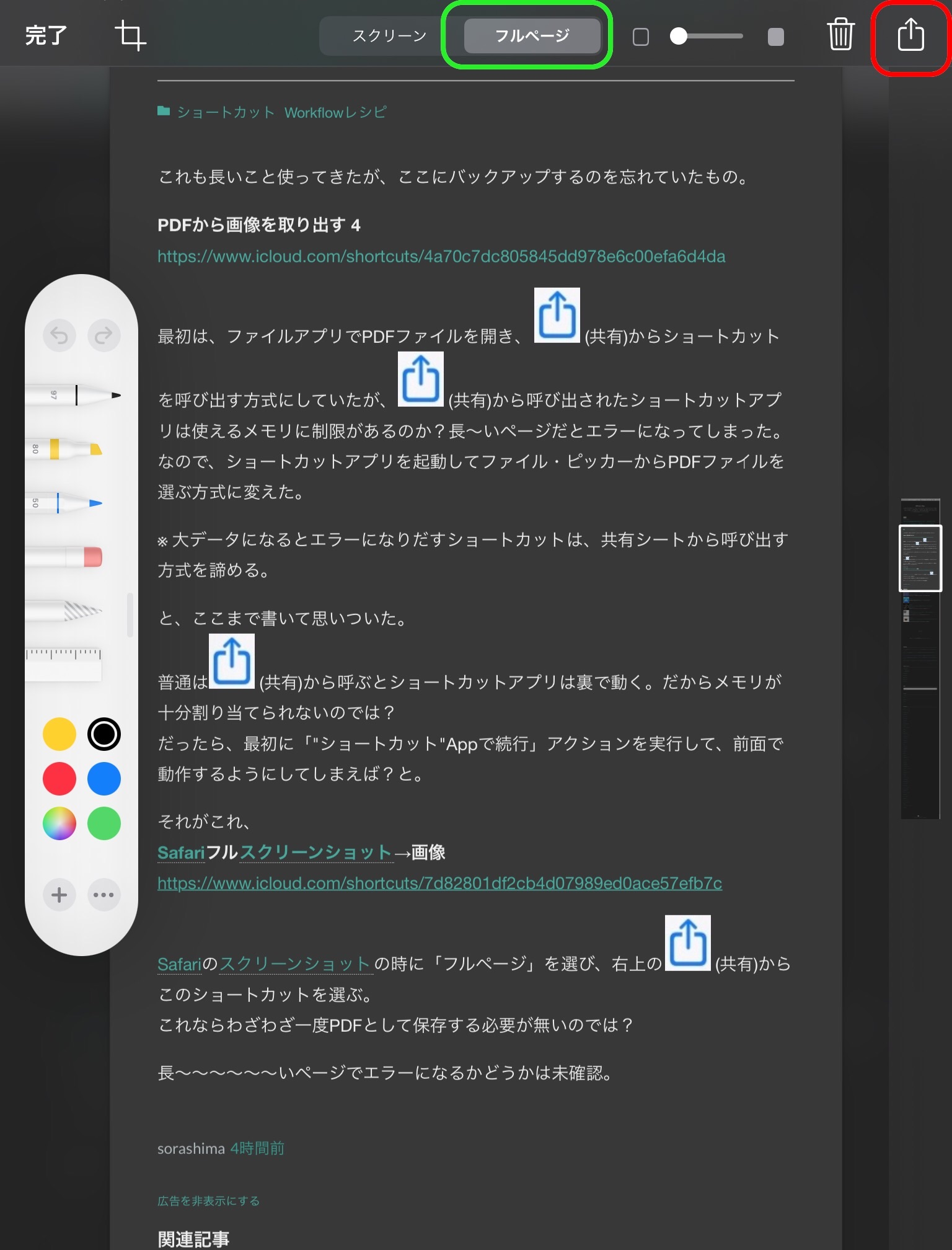 f:id:sorashima:20210302044704j:plain:w637