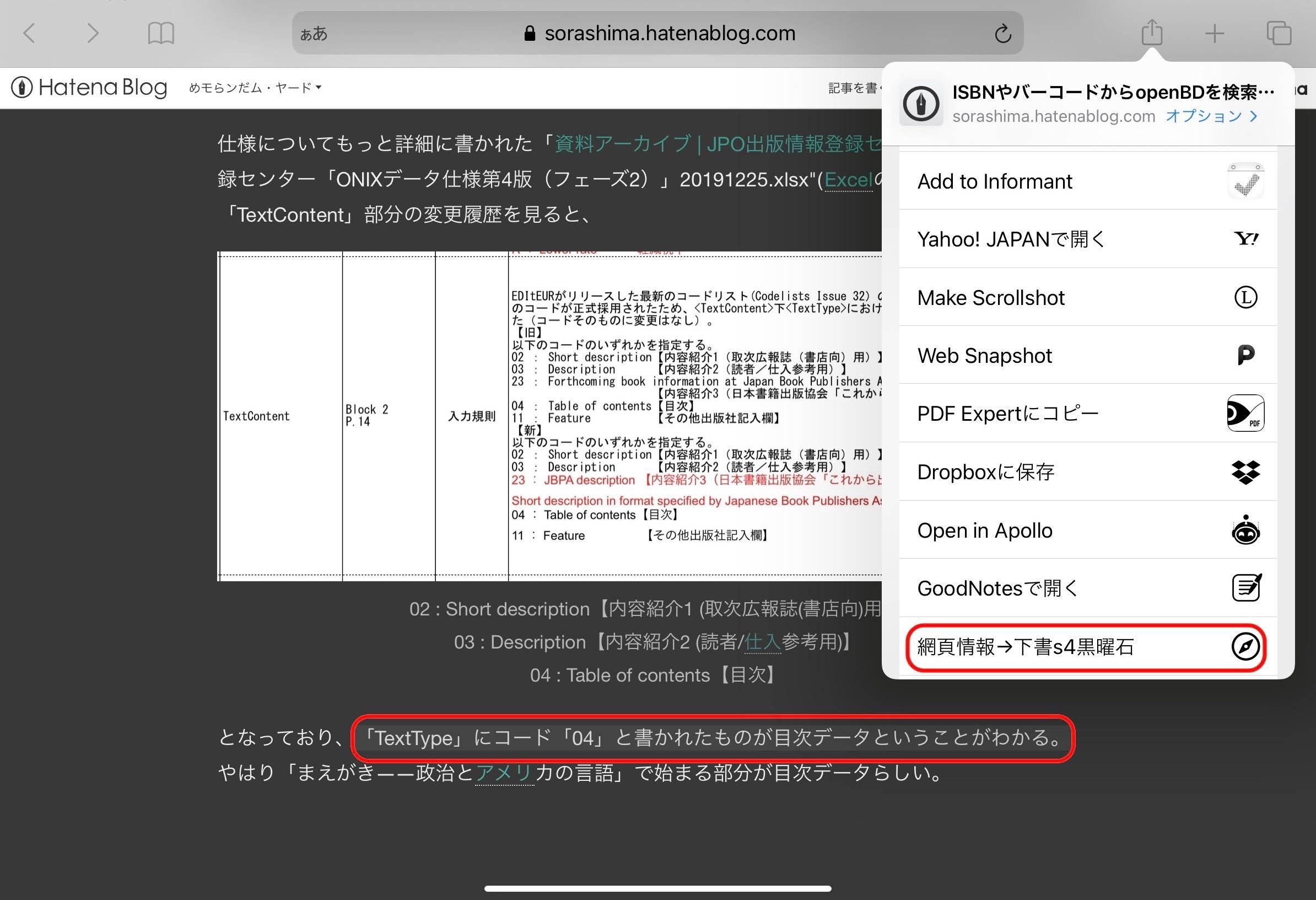 f:id:sorashima:20210702192258j:plain:w990