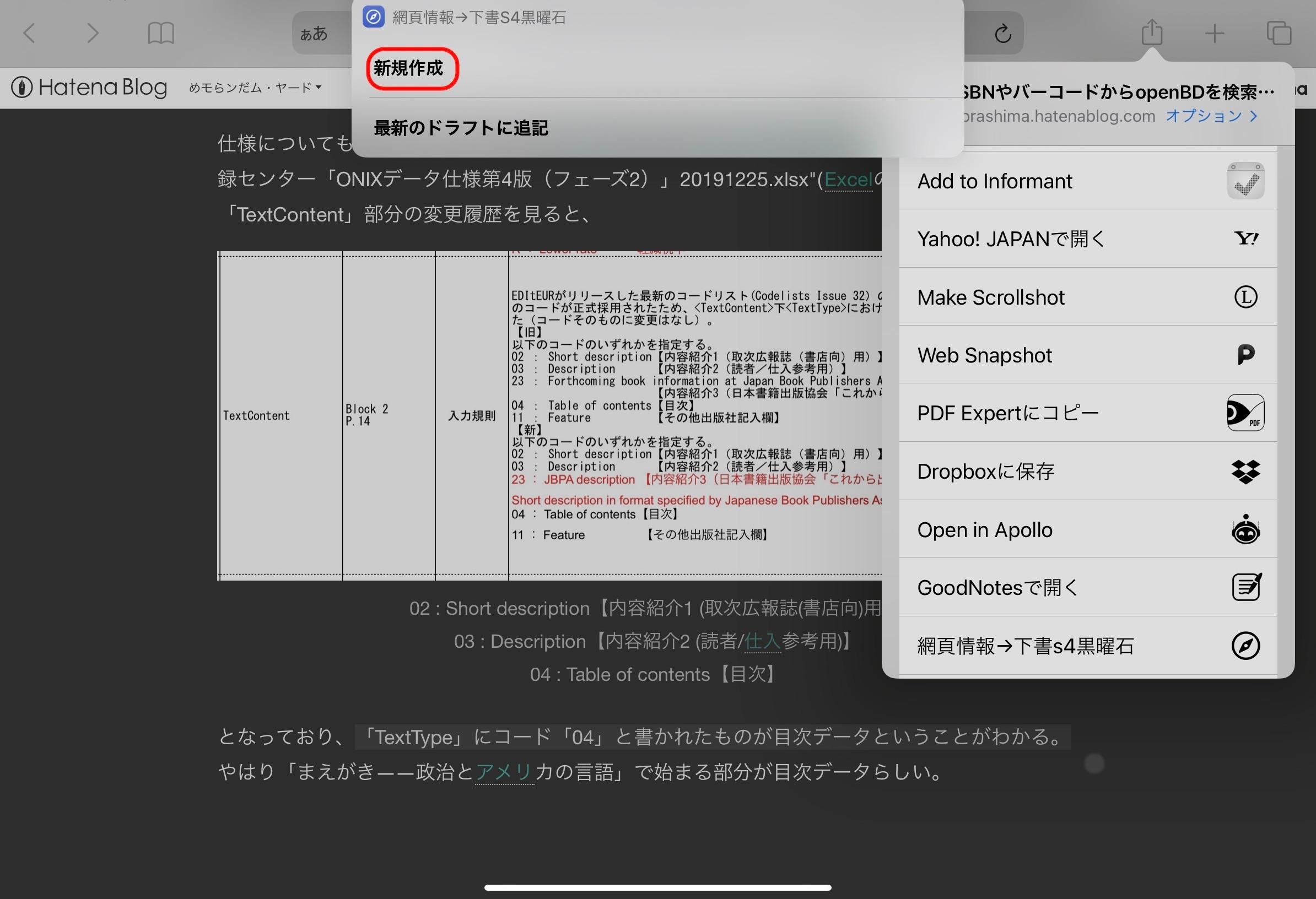 f:id:sorashima:20210702192313j:plain:w990