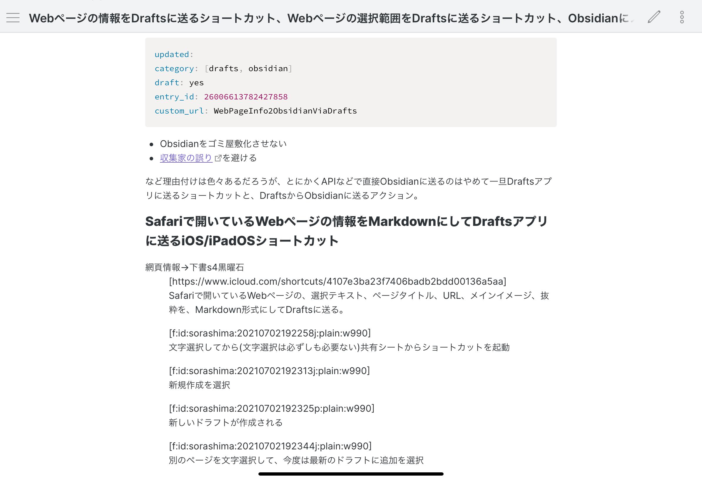 f:id:sorashima:20210702193810p:plain:w990