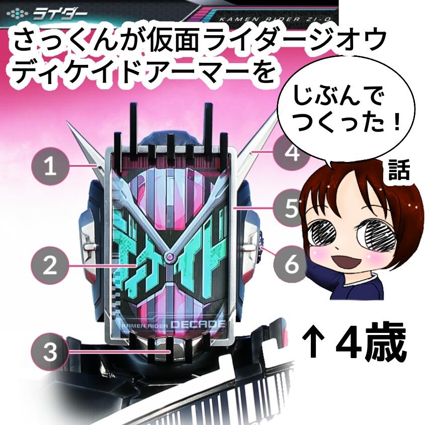 f:id:soratobu-yuitoyuiyui:20181216095529j:plain