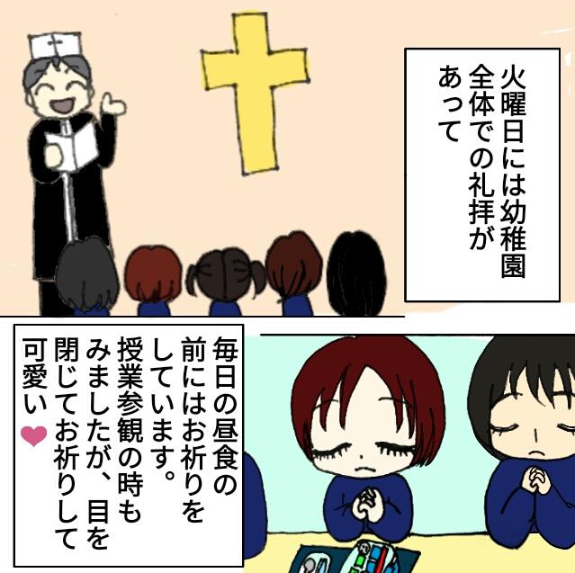 司祭様の言葉を聞く幼稚園児たちのイラスト