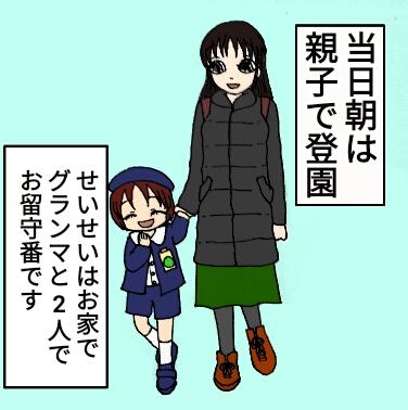 幼稚園児と手をつなぐお母さん、親子のイラスト