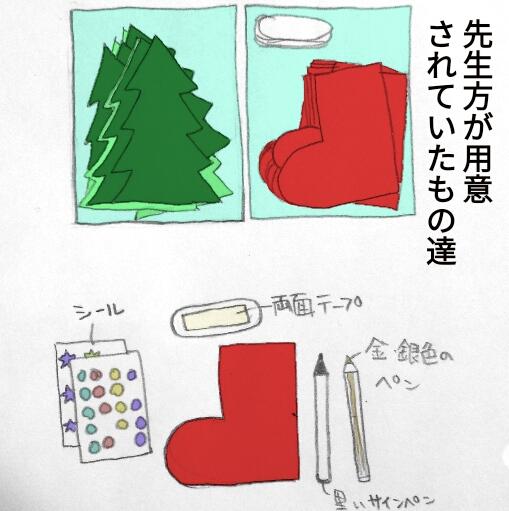 クリスマスツリーと靴下の形のメッセージカードのイラスト