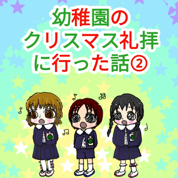 幼稚園児三人が制服でお歌を歌っているイラスト