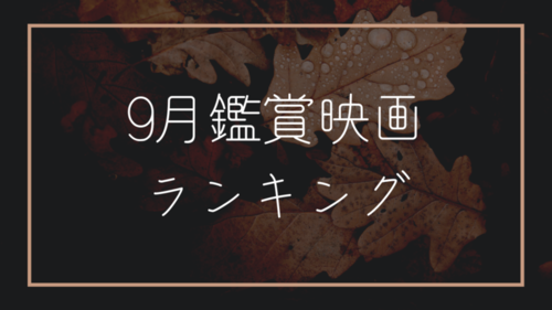 f:id:soratobu_hito:20201014100924p:plain