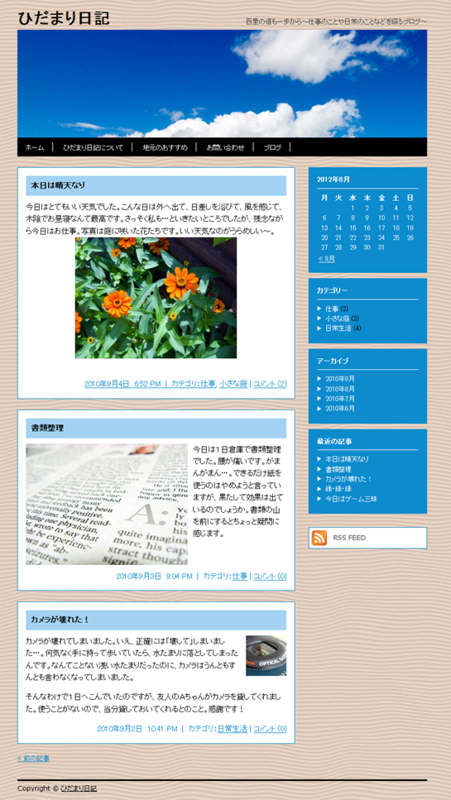 f:id:soratomo0714:20120802141403p:image