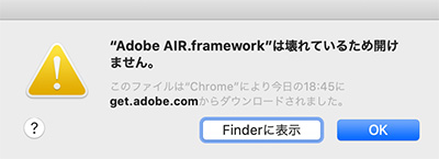 """Adobe AIR.framework""は壊れているため開けません"