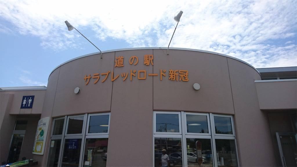 道の駅 サラブレッドロード新冠