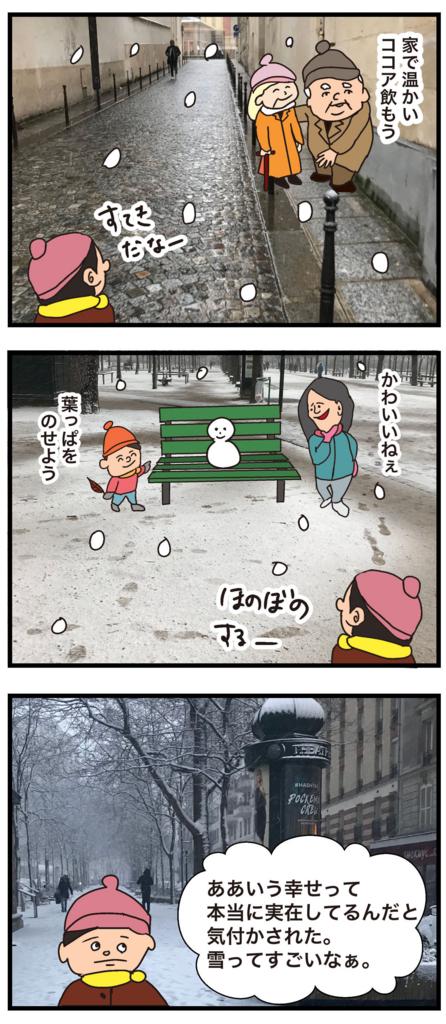 雪の日の幸せ