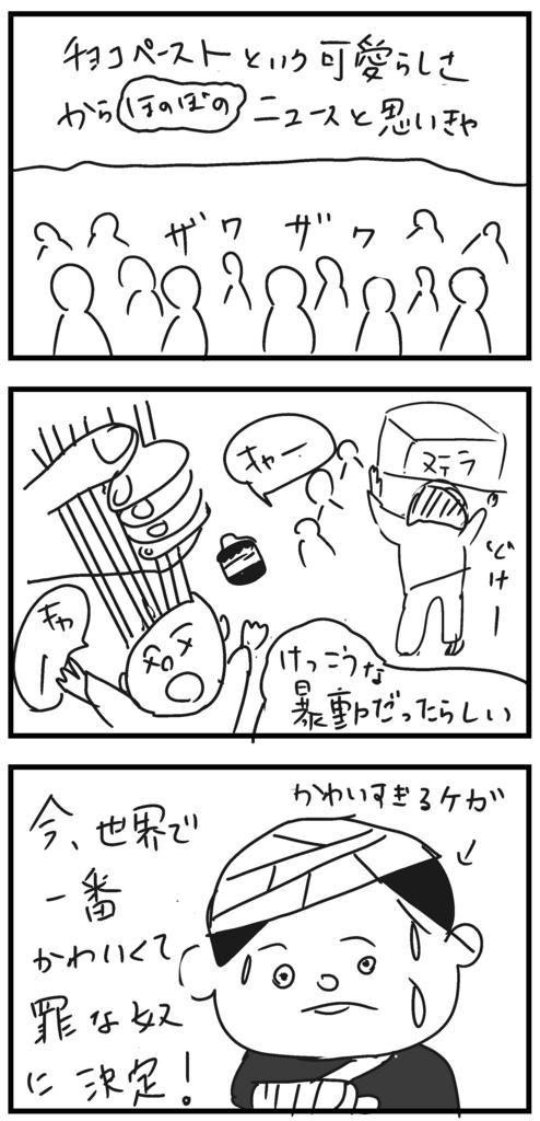 ヌテラのディスカウント騒動