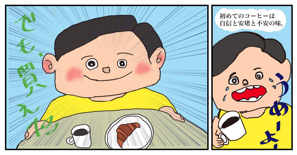 コーヒーのおいしさ