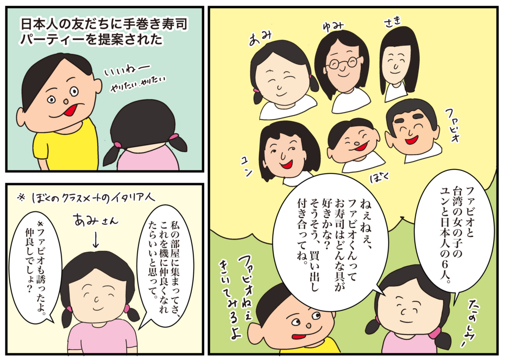 日本人留学生
