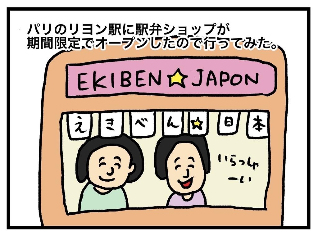 EKIBEN JAPON