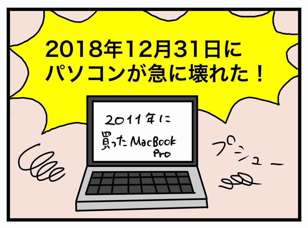 MacBook Proが壊れた