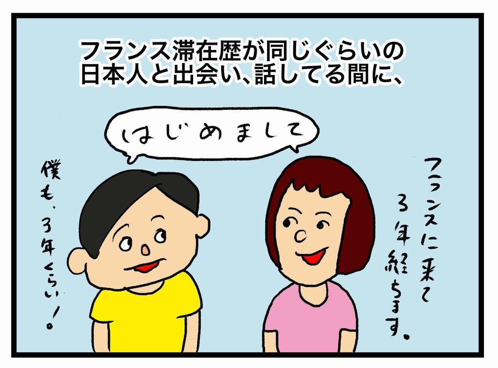 日本人の前で英語を話すのは緊張する