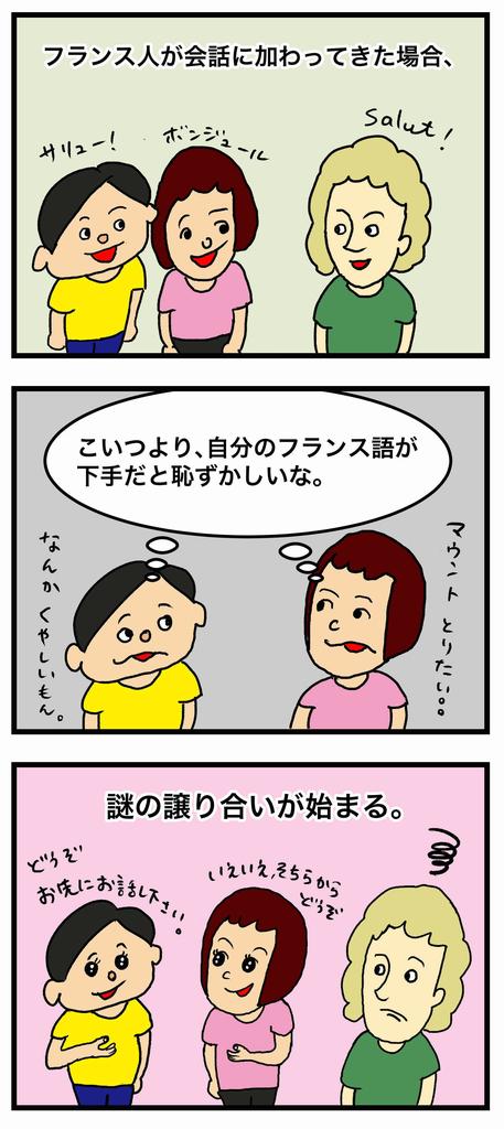 日本人のマウンティング