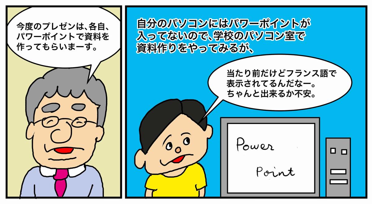 日本とフランスの違い