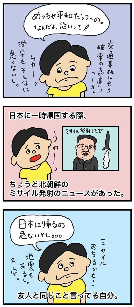 外国人の日本旅行への不安 地震と国際関係