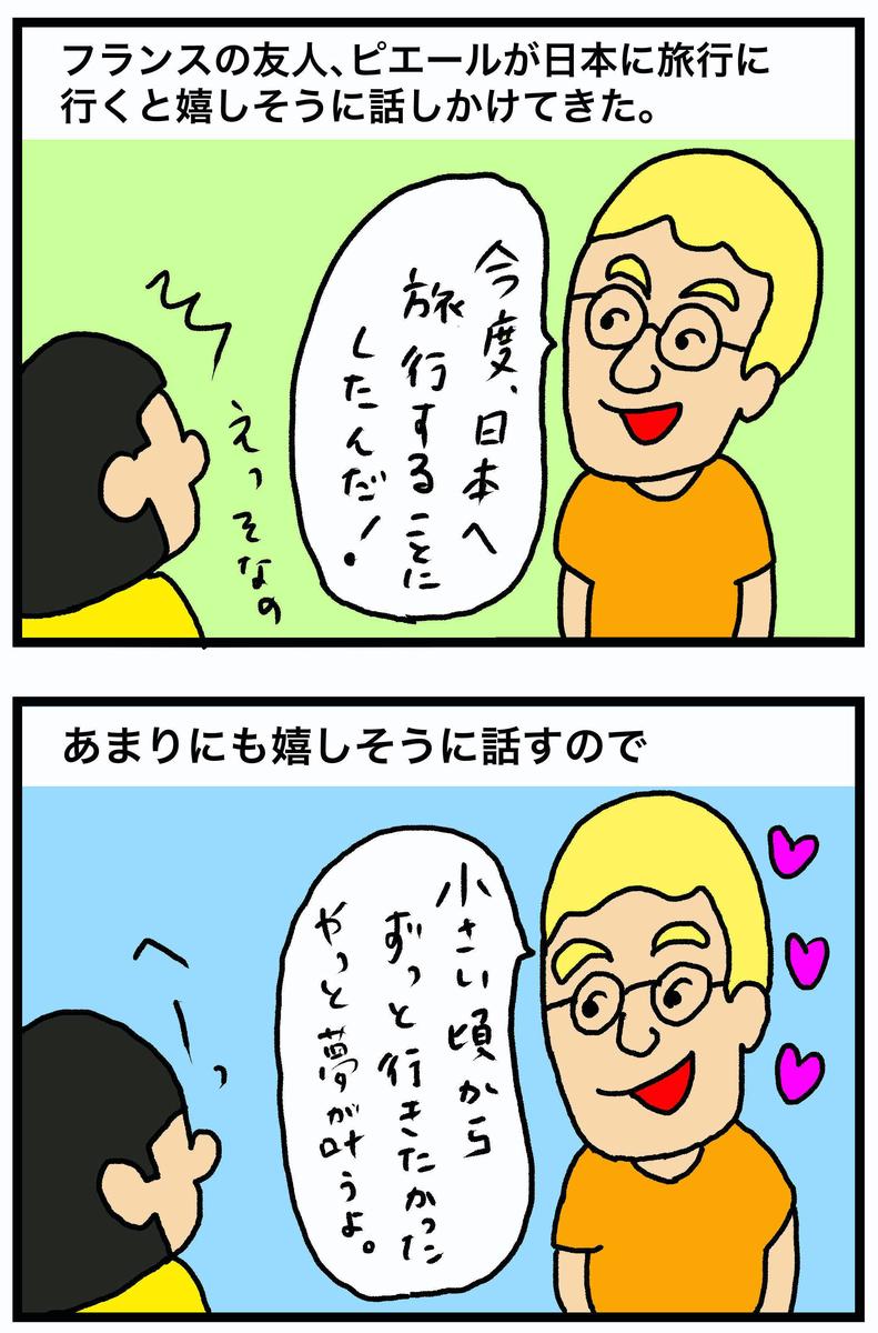フランス人の日本好き