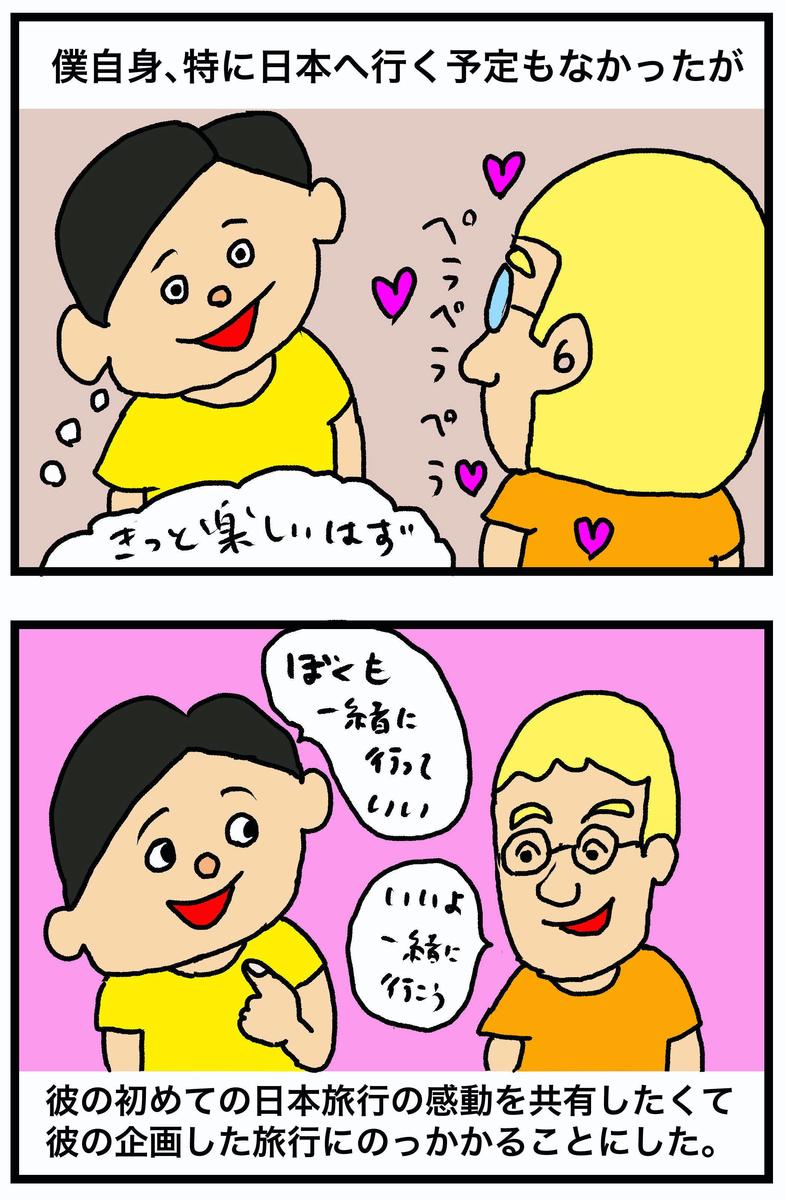 外人と巡る日本旅行