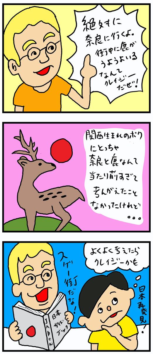 奈良の外国人気