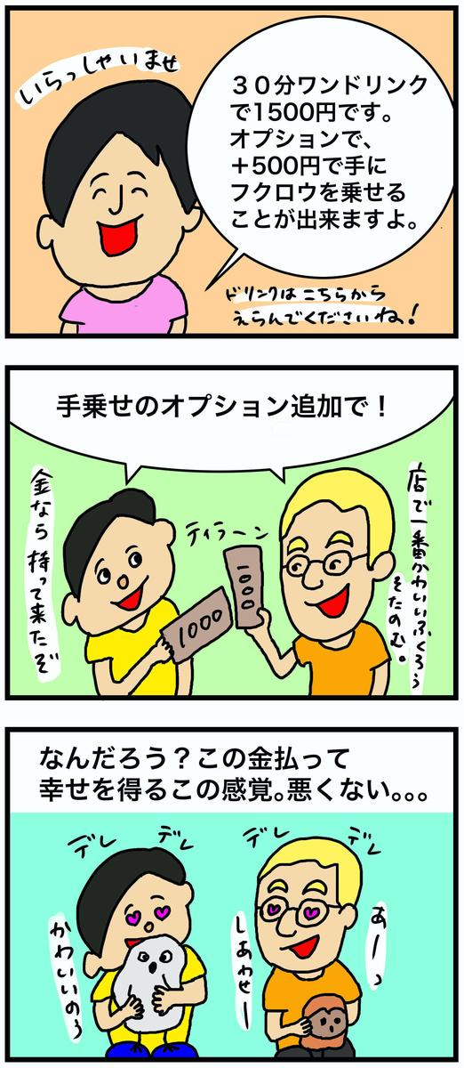 パリジャンと行く東京散歩