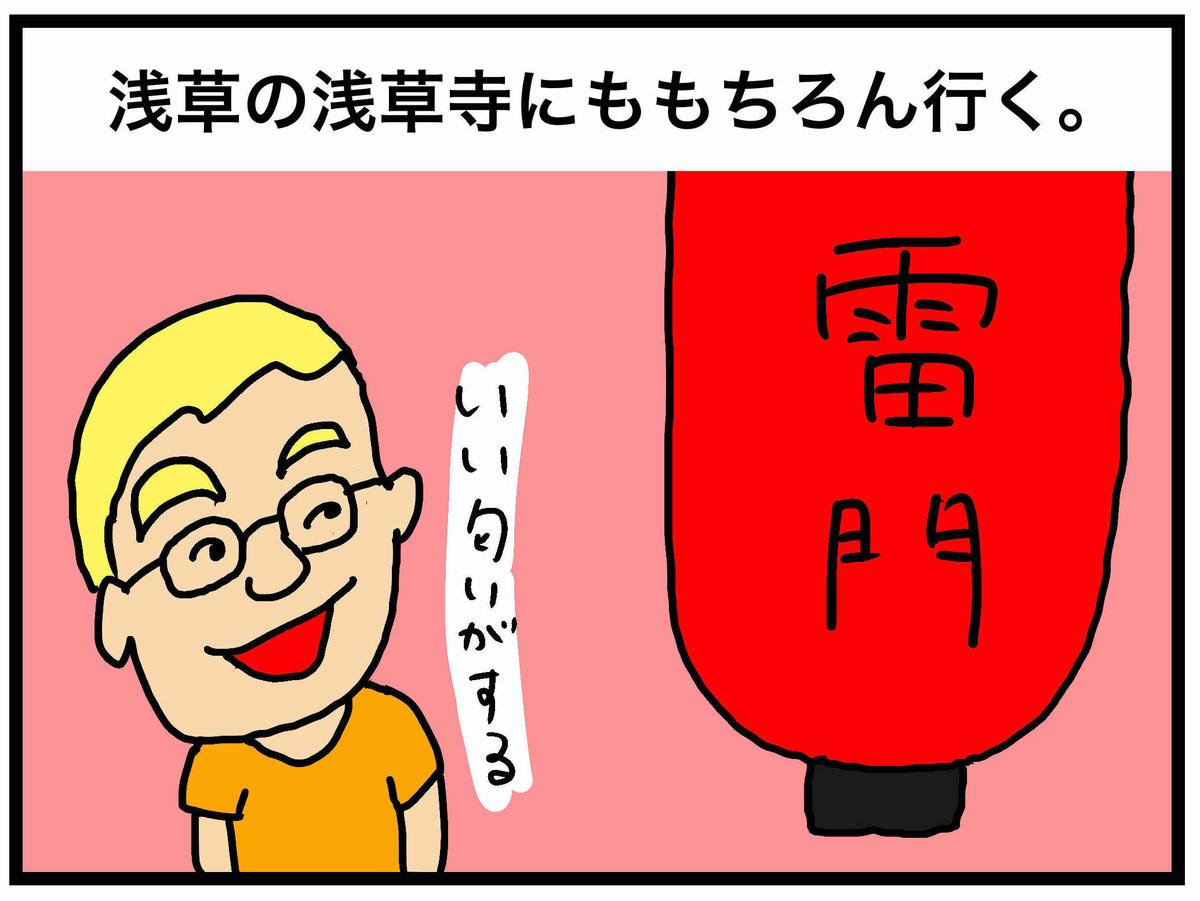 外国人と東京観光