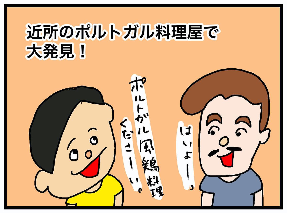 唐辛子が日本に伝わった