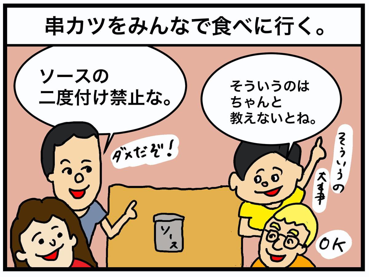 外国人に教える串カツルール