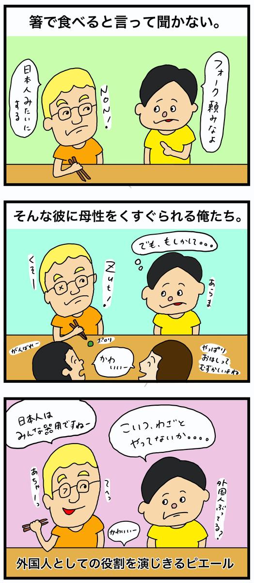 外国人ぶる外国人