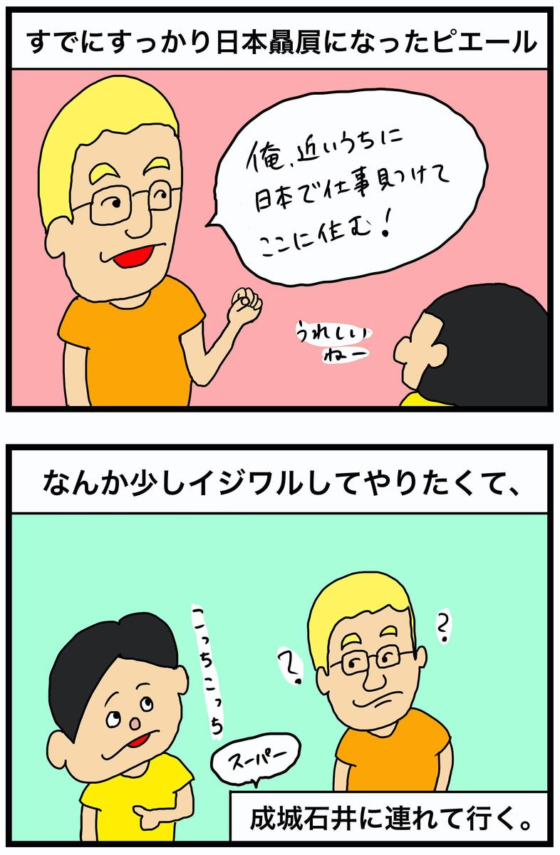日本に住みたいフランス人
