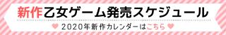 新作乙女ゲーム発売予定