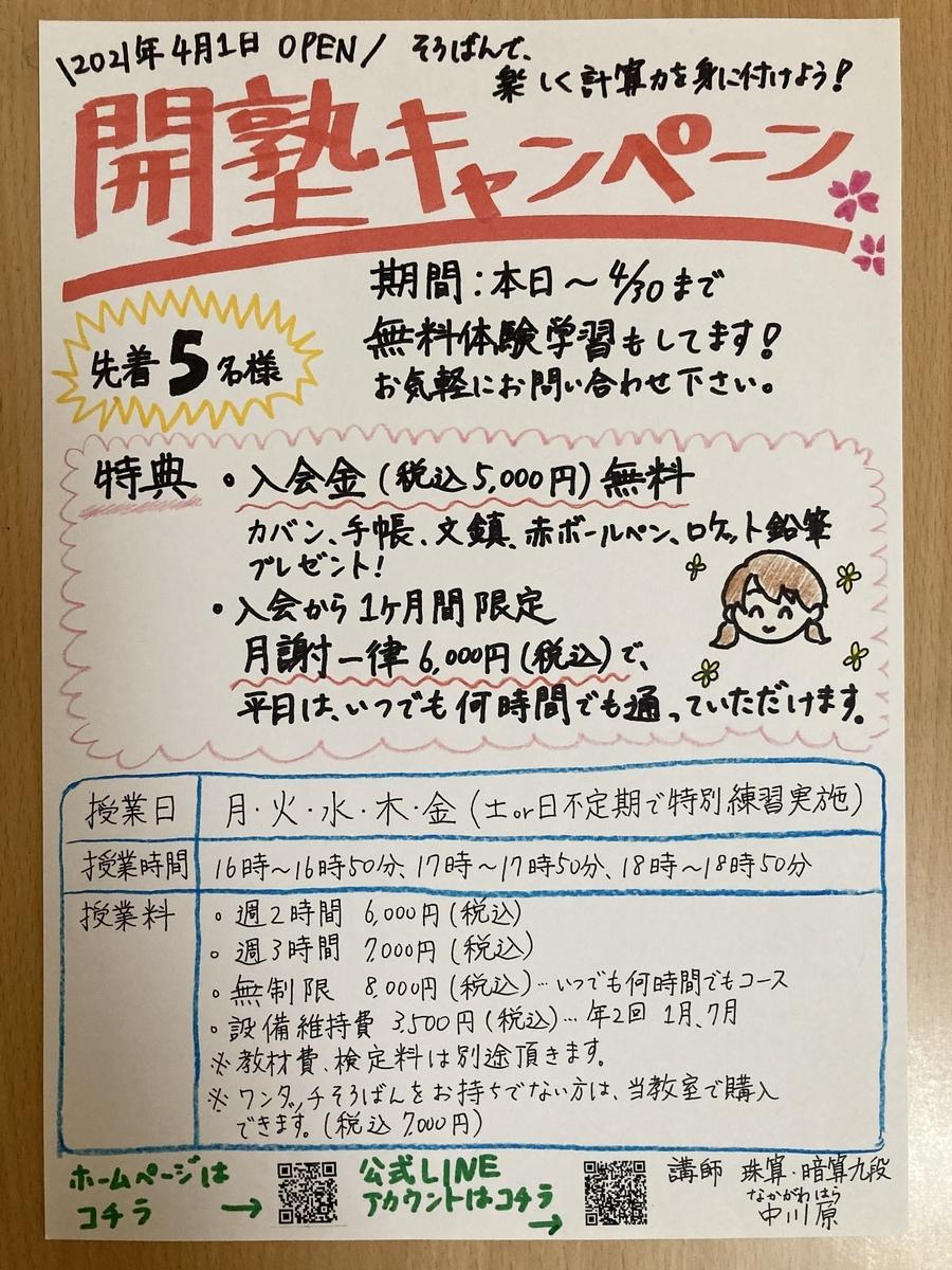 開塾キャンペーン(4月1日(木)~4月30(金)まで)