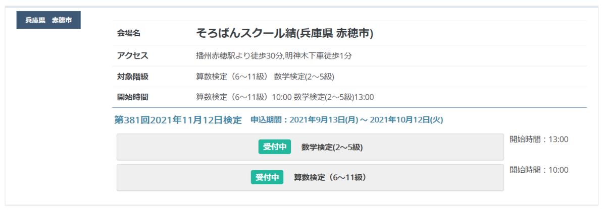f:id:soroban-school-yui:20210927131259p:plain