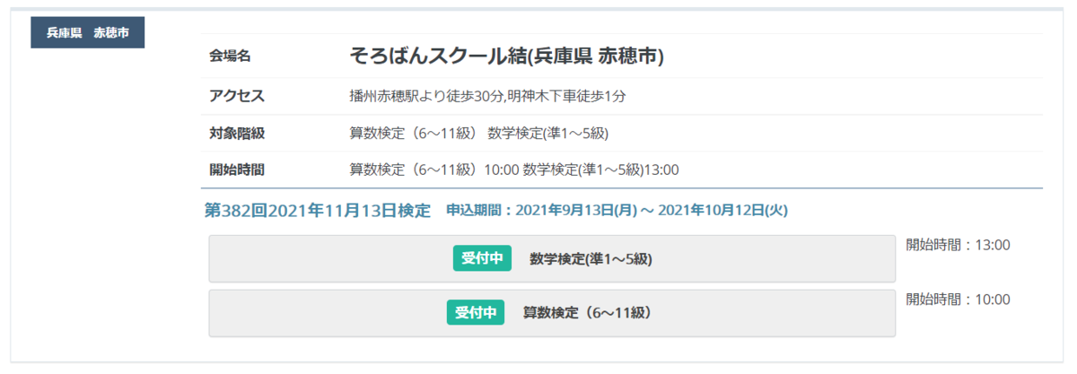 f:id:soroban-school-yui:20210927131323p:plain