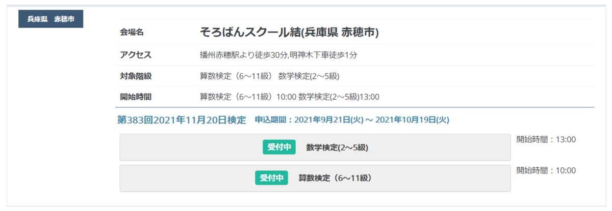 f:id:soroban-school-yui:20210927131339p:plain