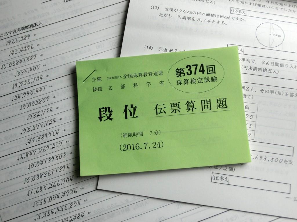 f:id:soroban-tamaki:20160803095902j:plain