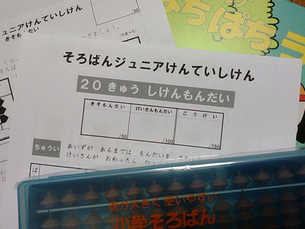 f:id:soroban-tamaki:20180619195908j:plain