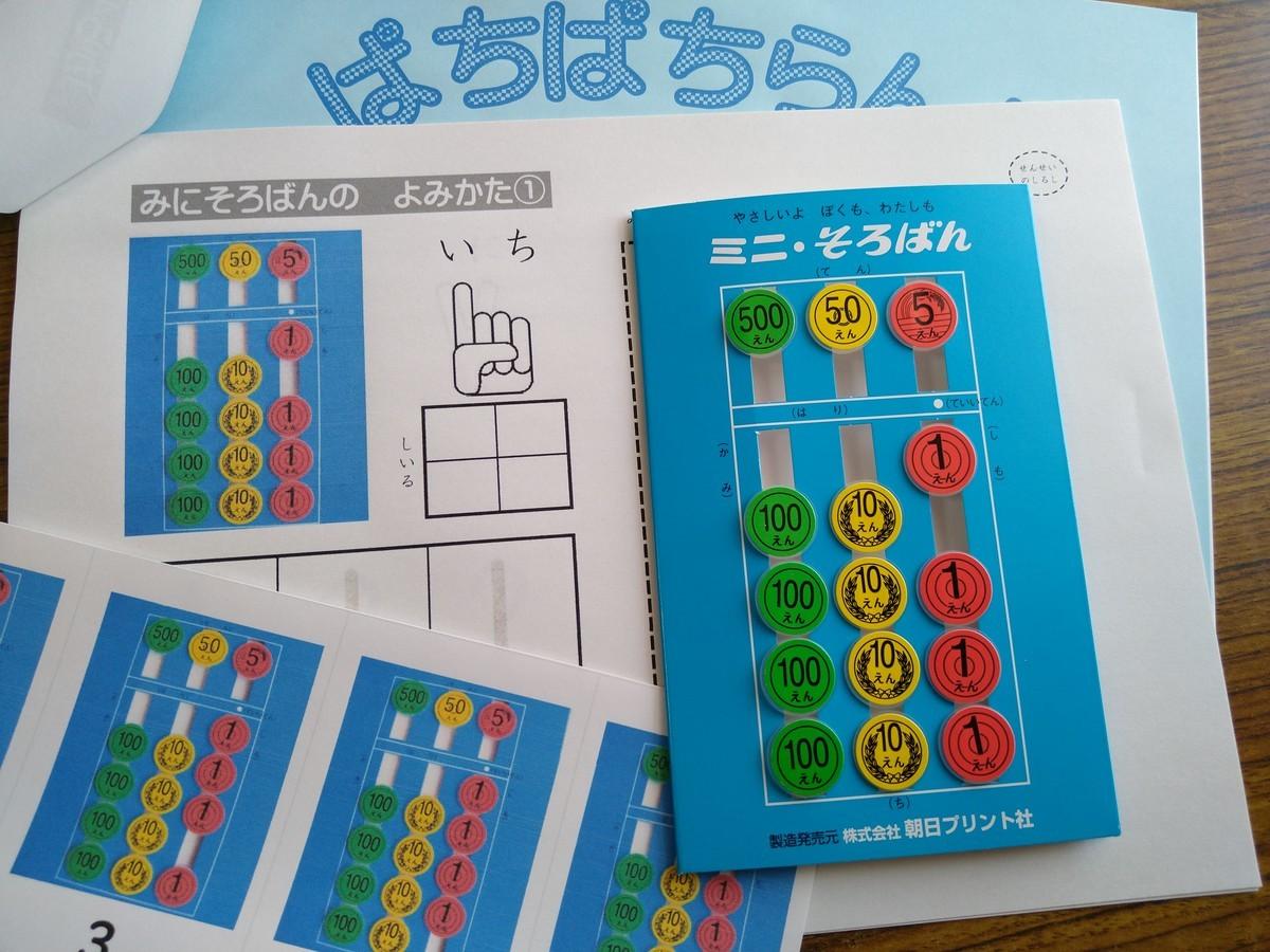 f:id:soroban-tamaki:20200620121220j:plain