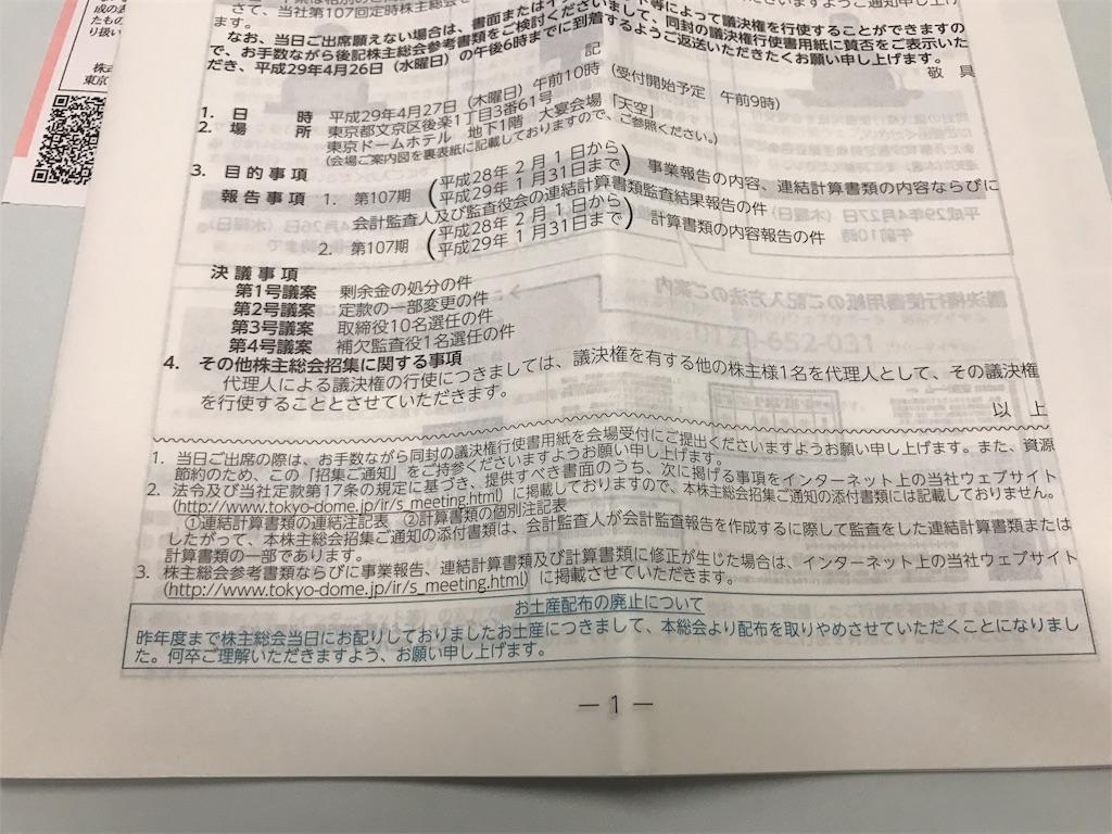 f:id:sos_jp:20170414011718j:image