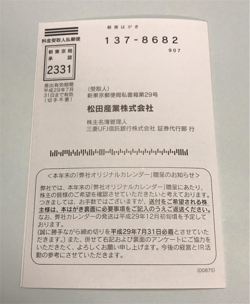 f:id:sos_jp:20170703232443j:image