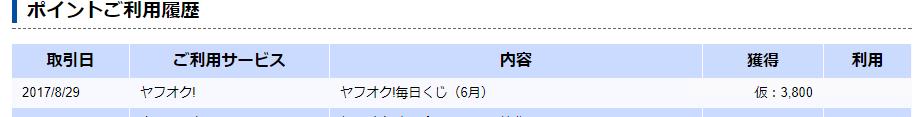 f:id:sos_jp:20170829220422p:plain