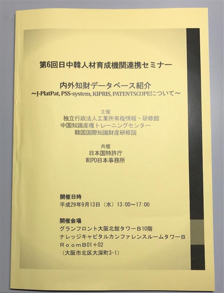 f:id:sos_jp:20170914033421j:image