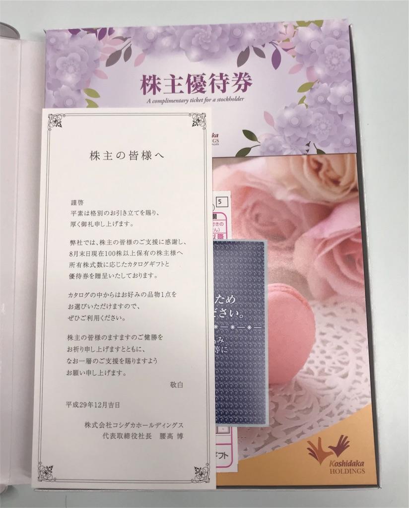 f:id:sos_jp:20171205235954j:image