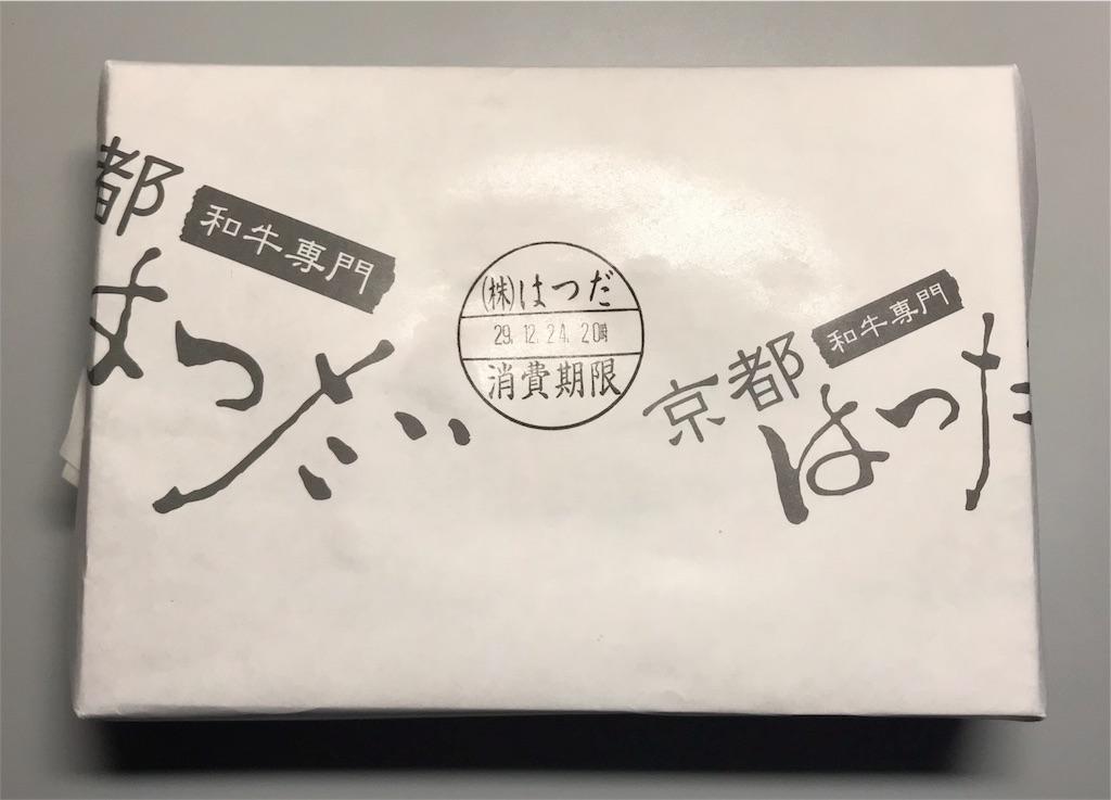 f:id:sos_jp:20171225151849j:image