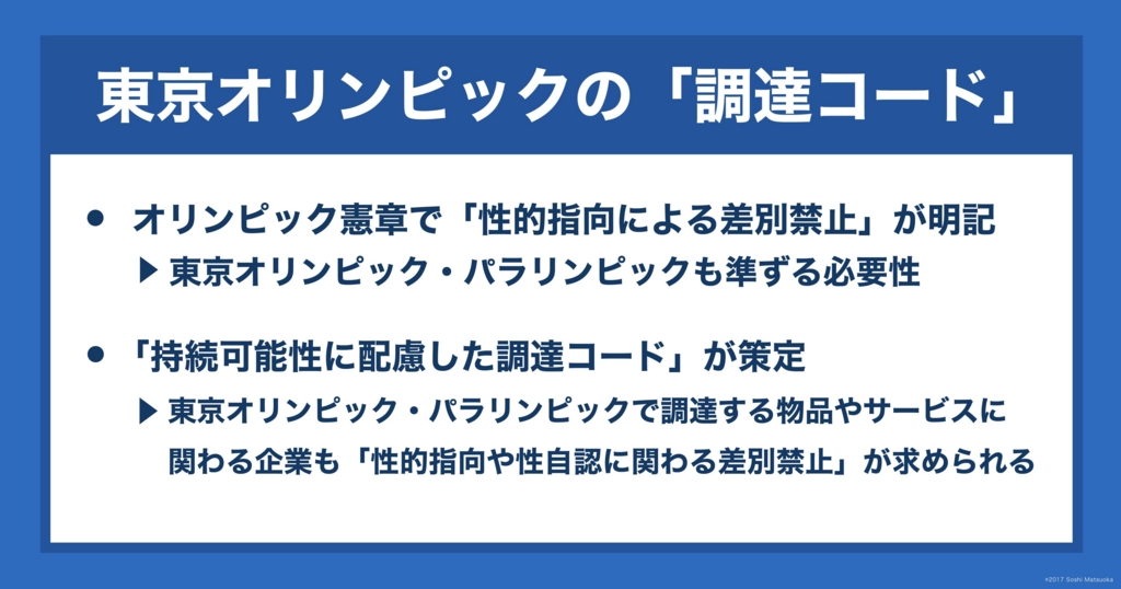 f:id:soshi-matsuoka:20170419013550j:plain
