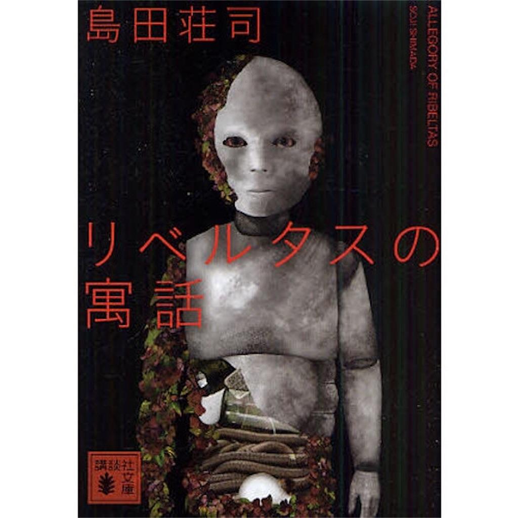 f:id:sositekumawa:20160926225802j:image